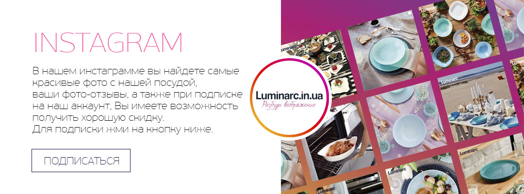 Инстаграм Luminarc.in.ua