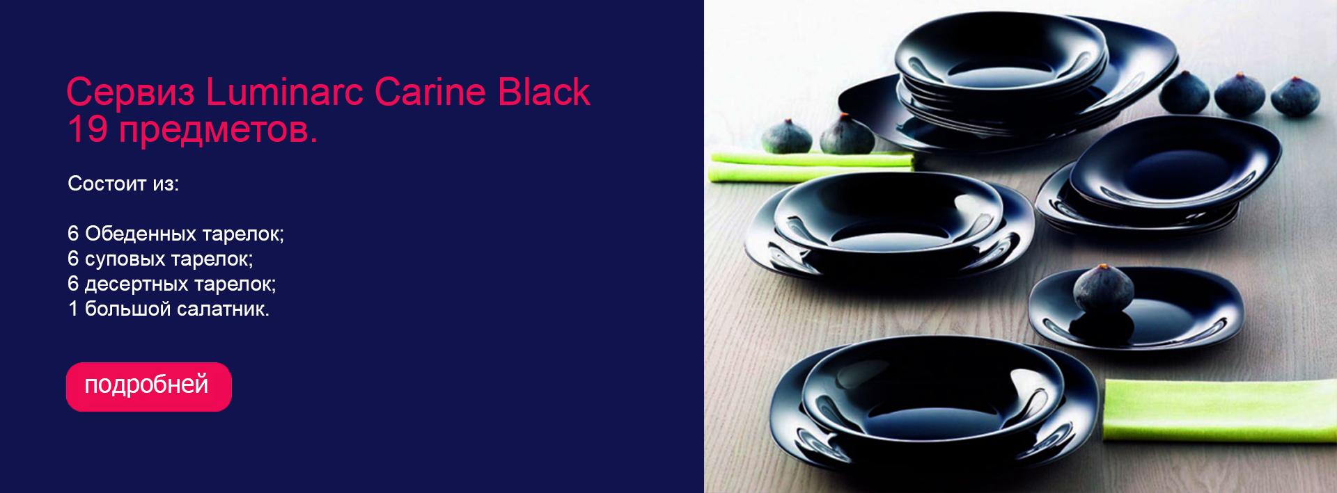 Luminarc Carine Black